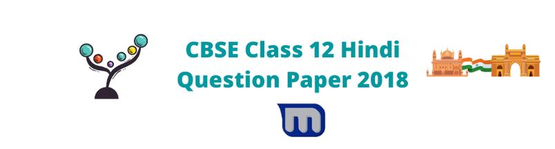 cbse class 12 hindi 2018 papers