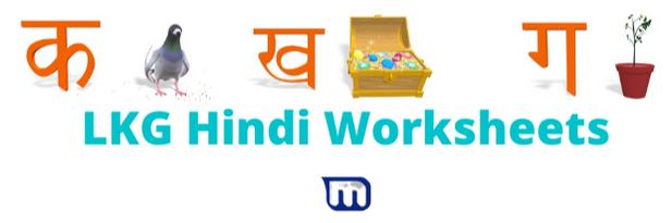 hindi lkg wrksheets