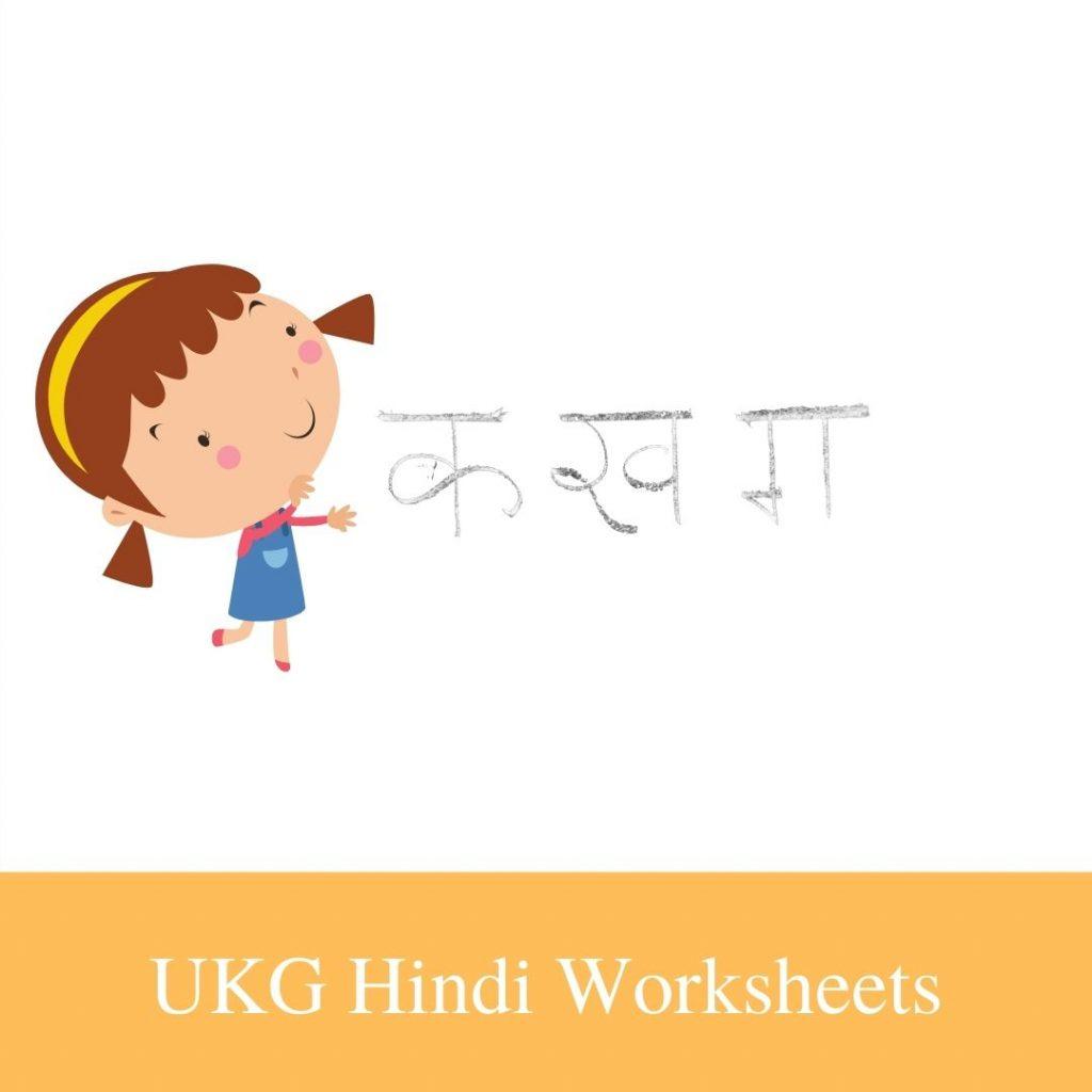 Buy-UKG-Hindi-Worksheets