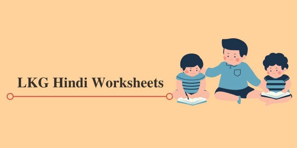 LKG Hindi Worksheets