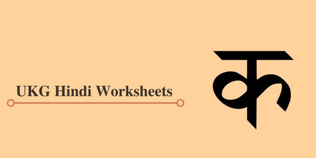 UKG Hindi Worksheets for Free Download
